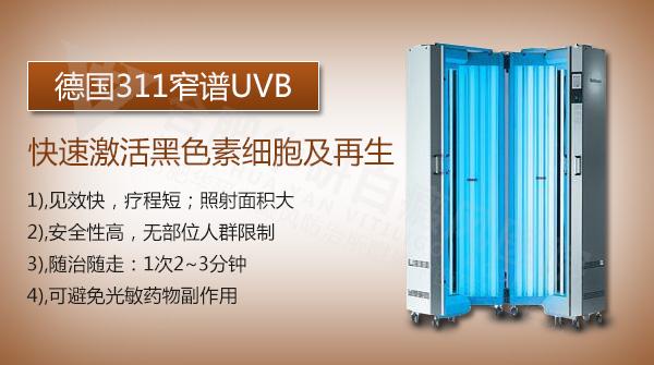 UVB照射治疗白癜风效果怎么样?有副作用吗?