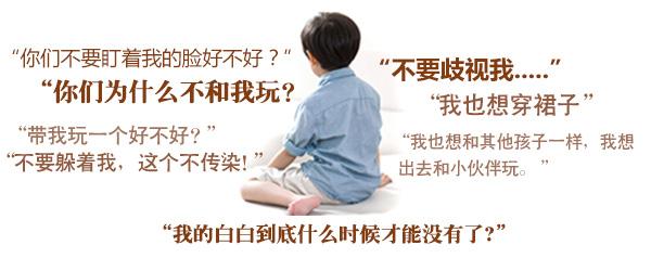 阜阳告诉你儿童白癜风会不会扩散