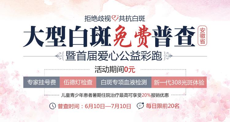 【公益】安徽省大型白斑免费普查活动