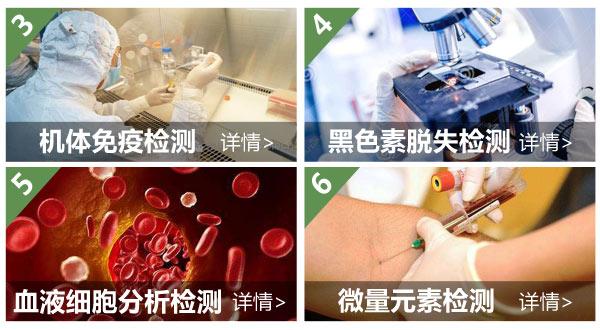 合肥华研专业诊断白癜风