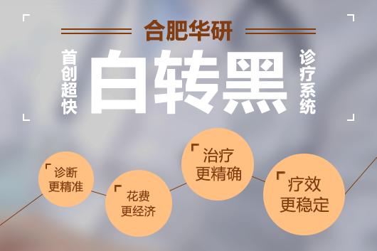 合肥华研医院治疗白癜风需要多长时间?