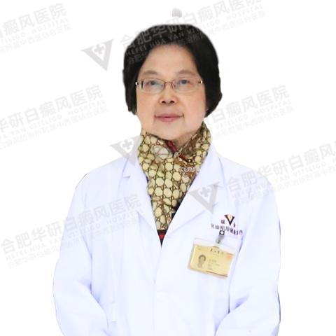 王月华教授