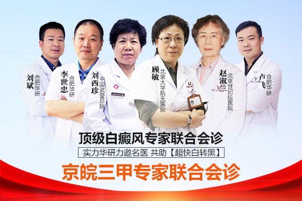 合肥华研医院专治白癜风