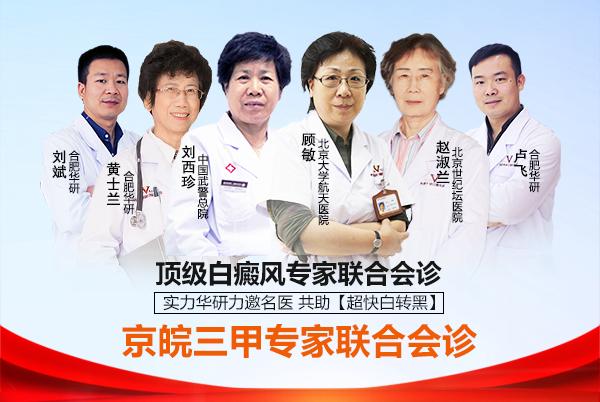 合肥华研白癜风医院治疗贵不贵?