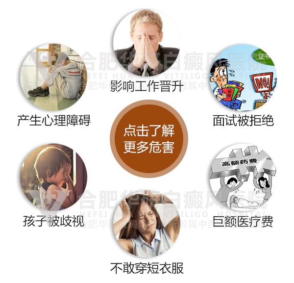 白癜风对患者的危害