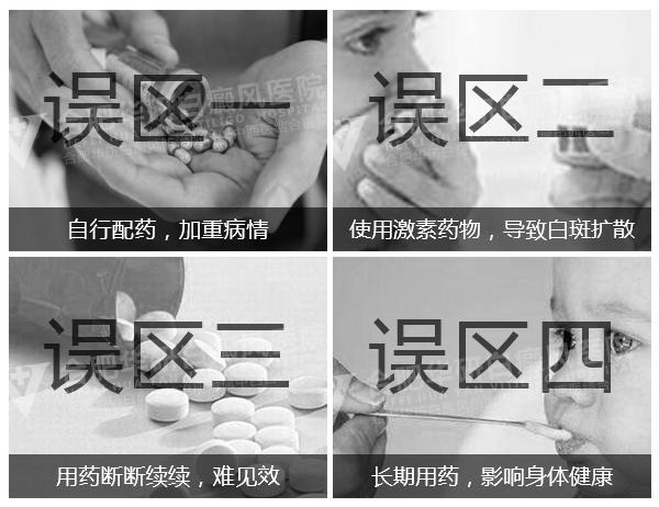 阜阳白癜风医院:白癜风的用药都有哪些误区?