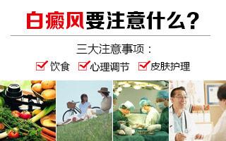 白癜风护理工作