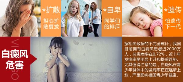 亳州白癜风医院:白癜风发病后对生活的危害?