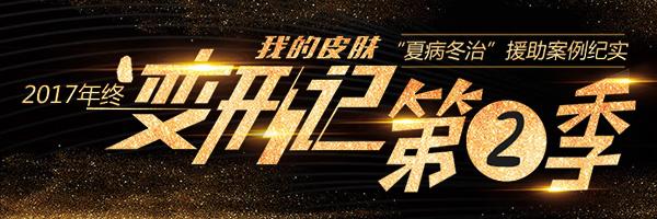 """【快讯】""""我的皮肤变形记""""第2季盛大启幕"""
