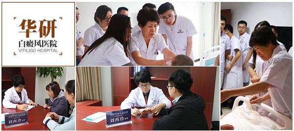 华研快讯:合肥华研邀请北京白癜风医师治疗