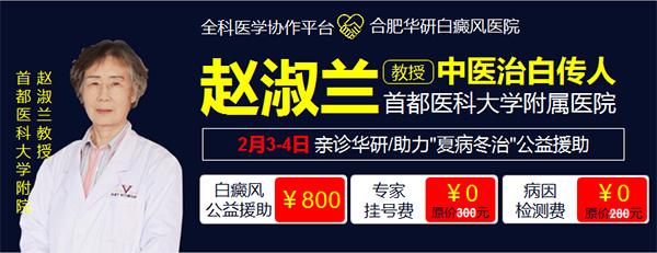 合肥华研白癜风医院邀北京赵淑兰医生周末治疗