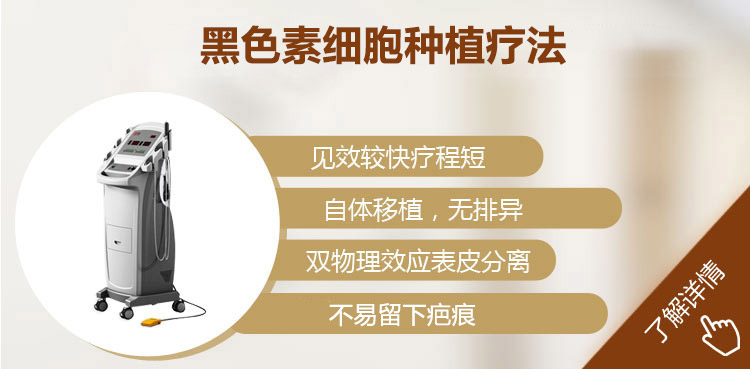 20岁女性脸上小片白癜风能做移植手术吗?
