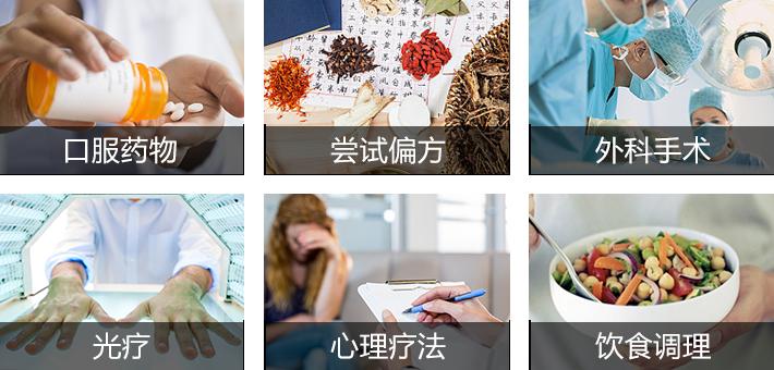 阜阳白癜风医院:治疗白癜风有偏方吗?