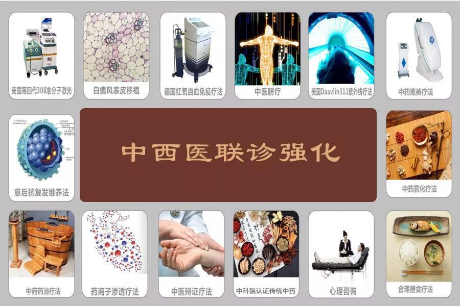 中医治疗白癜风的四则秘方是什么?