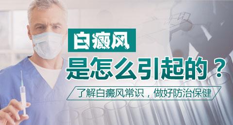 阜阳白癜风医院收费贵不贵?青少年白癜风病因