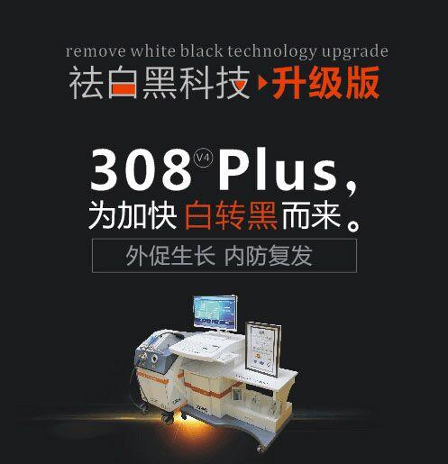 308激光治疗白癜风怎么样