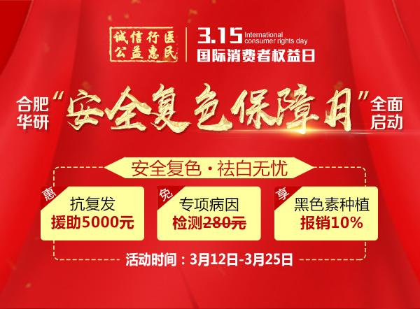 阜阳白癜风医院3月安全复色保障月开启