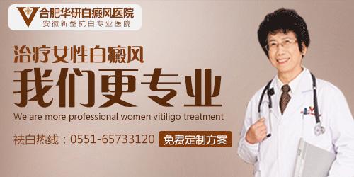 合肥白癜风医院地址,女性胸部白癜风如何治疗