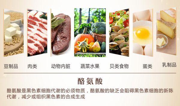 白癜风患者宜吃食物