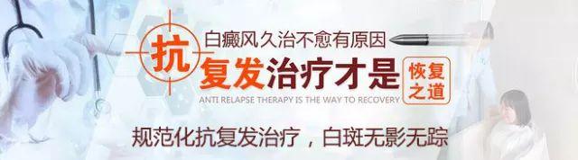 合肥华研白癜风医院治疗费用