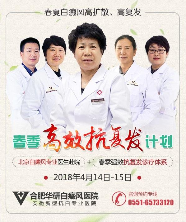 阜阳邀请北京刘西珍医师把脉皮肤健康!