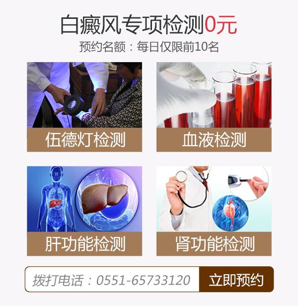 合肥华研白癜风医院治疗费用多不多