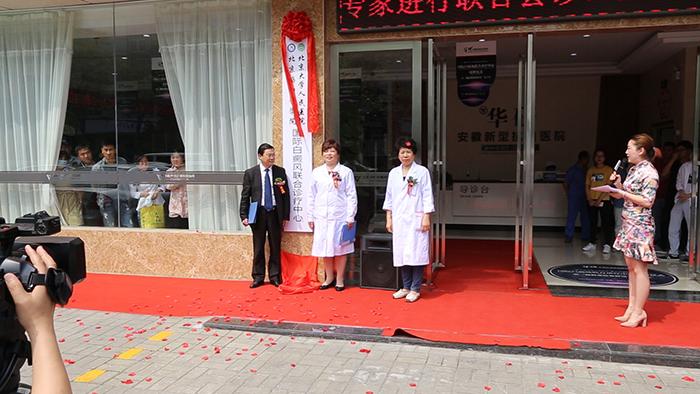 华研活动:国际白癜风联合诊疗中心授牌仪式!