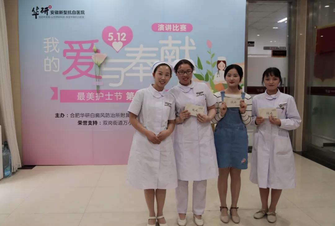 512国际护士节,阜阳天使一直在行动!