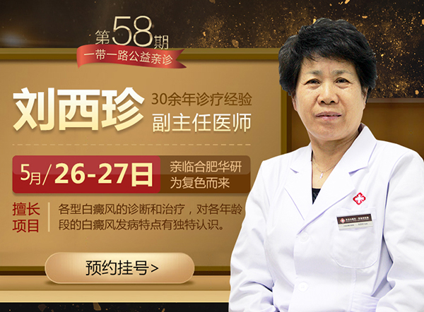 5月26-27日刘西珍主任亲临合肥华研为复色而来!