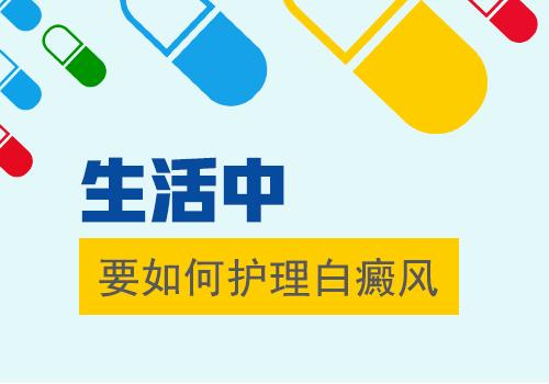 亳州白癜风医院:白癜风的护理原则有哪些呢?