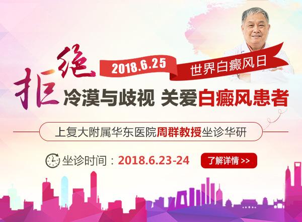 6.23-24日,阜阳特邀上海复大周群医生来皖