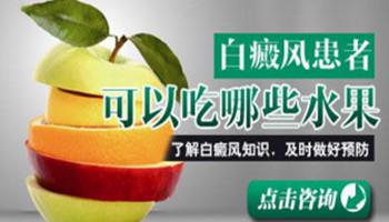 湘潭白癜风患者可以吃哪些水果?