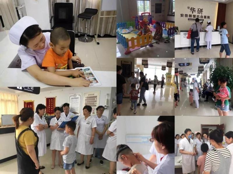 7月7日-8日南京皮研所主任医师来合肥华研亲诊