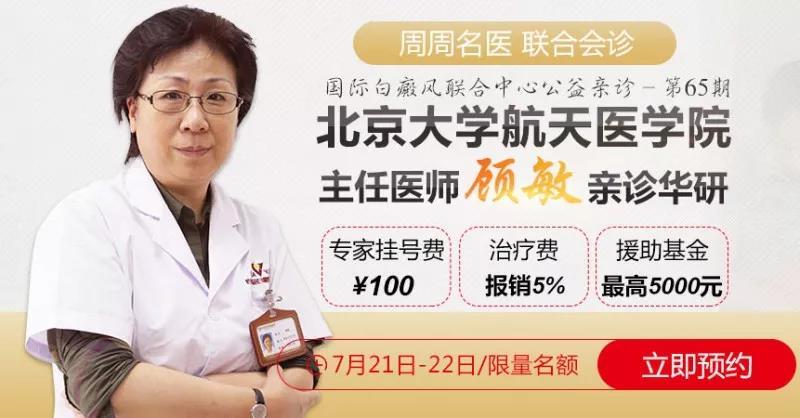 合肥华研白癜风医院特邀北京白癜风专家