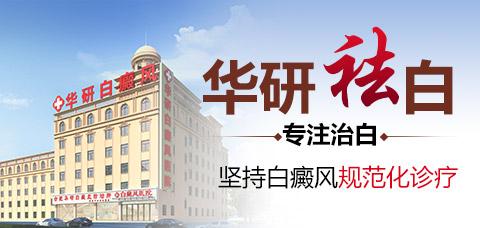 合肥华研白癜风医院3月安全复色保障月开启
