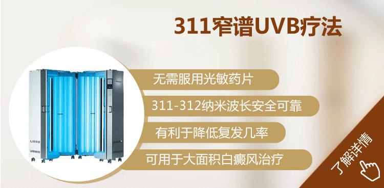 311窄谱UVB治疗传统上的区别有哪些?