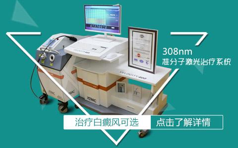 Xtrac308nm全激光诊疗系统