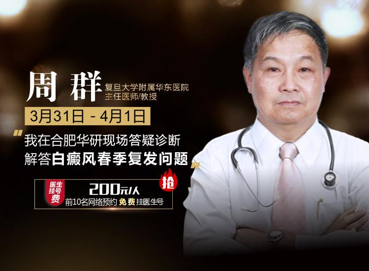 阜阳5月5-6日邀请周群医师把脉健康