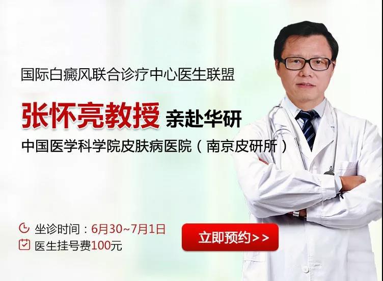 合肥华研白癜风邀请南京皮研所张怀亮医师