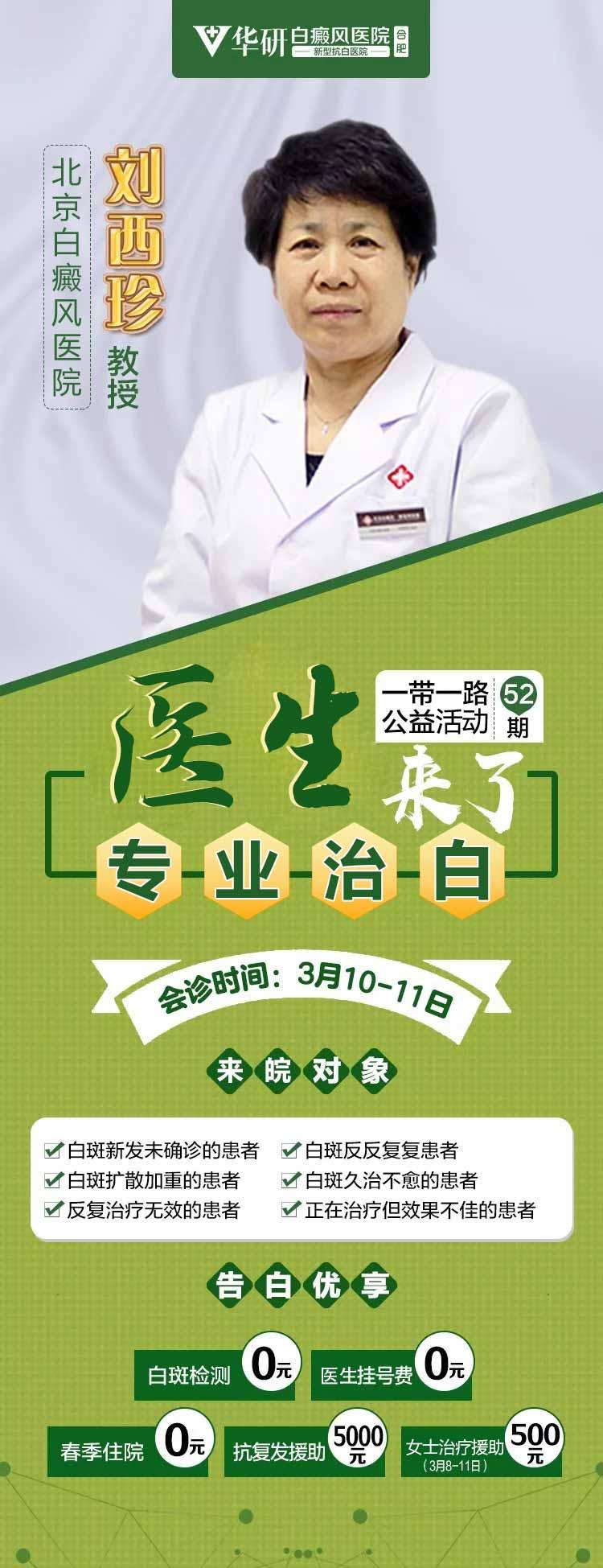告白有礼,北京白癜风刘西珍医师再临华研!