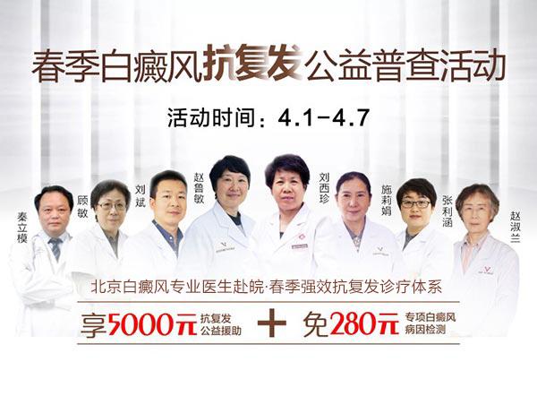 合肥华研春季白癜风抗复发公益普查活动开启!