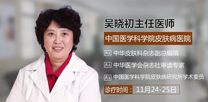 24-25日南京皮研所医生在合肥华研白癜风医院亲诊