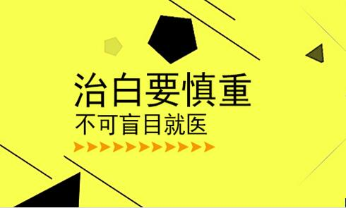 蚌埠白癜风医院提醒不建议大家使用偏方治疗