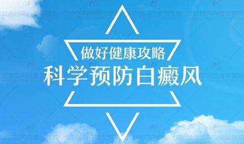 蚌埠白癜风医院介绍继发性白癜风特点
