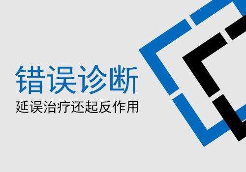 蚌埠白癜风医院提醒治疗白癜风需注意两大陷阱