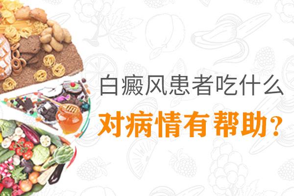 苏州白癜风可以吃葡萄吗?