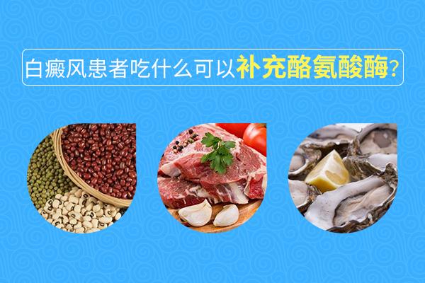 含酪氨酸的食物有哪些,白癜风患者可以多吃