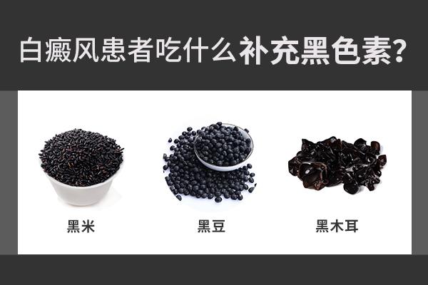什么黑色素食物对白癜风的治疗有帮助?