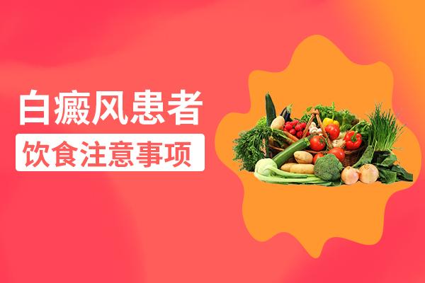 亳州白癜风医院介绍脸部患者的饮食注意事项