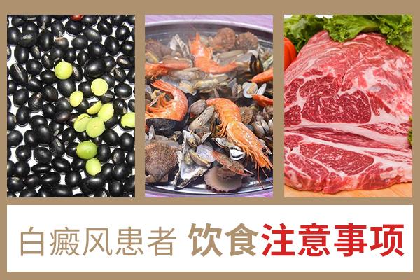 白癜风患者吃海鲜会有哪些风险?